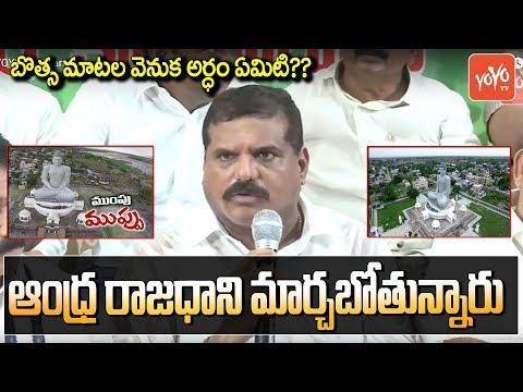 Botsa Satyanarayana About Amaravati AP Capital Change Proposal   Floods in Andhra Pradesh   YOYO TV