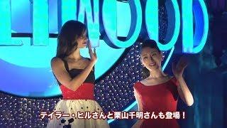 チャンネル登録:https://goo.gl/U4Waal 女優の栗山千明とモデルのテイ...