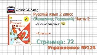Скачать Страница 72 Упражнение 124 Глагол Русский язык 2 класс Канакина Горецкий Часть 2