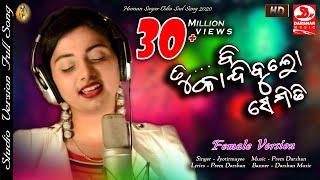 Tu Be Kandibulo Semiti - Female Version Full Song - Jyotirmayee - Prem Darshan - New Odia Sad Song