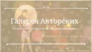 Галерея Авторских Музыкальных Вирусных Открыток...