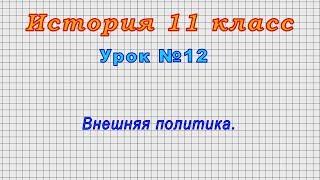 История 11 класс (Урок№12 - Внешняя политика.)