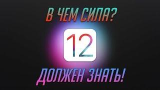 Используй iPhone и iPad с iOS 12 на 1000%. Siri Shortcuts + Workflow
