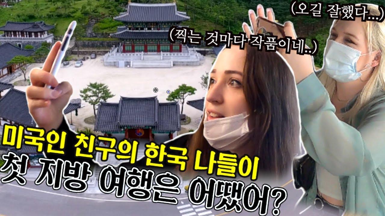 한국이 이렇게 볼 게 많아?? 난생처음 한국여행하고 놀라버린 미국여자의 반응!! l 에밀리의 첫 지방여행 시리즈 #2