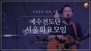 2020.06.02 예수전도단 서울화요모임