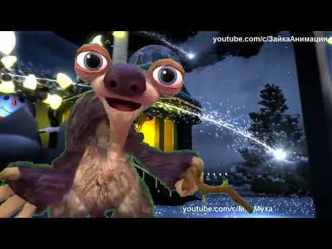 ZOOBE зайка Прикольное Поздравление с Новым Годом !Заговор на Новый Год - Видео приколы ржачные до слез