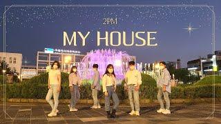 우리집 My House - 2PM | 커버댄스 Dance Cover | 트랙디 TRACK.D | 반짝버스킹