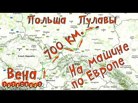 На машине по Европе/700 километров из Вены до Пулавы/автострады Польши
