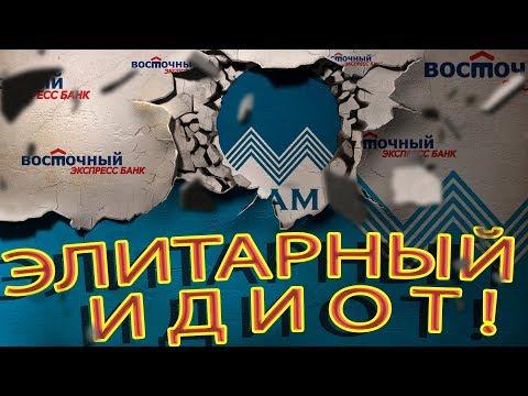ВОСТОЧНЫЙ ЭКСПРЕСС БАНК 1 СЕРИЯ ЭЛИТА В РАБОТЕ | Как не платить кредит | Кузнецов | Аллиам
