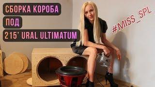 Сборка короба под 2х15 Ural ultimatum - #miss_spl