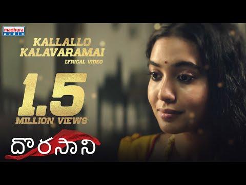 Kallallo Kala Varamai Full Lyrical  Dorasaani Movie Songs  Anand  Shivathmika  Kvr Mahendra