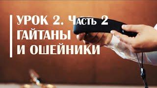 Гайтаны и ошейники для саксофона. Сергей Колесов - Урок #2 Чаcть 2