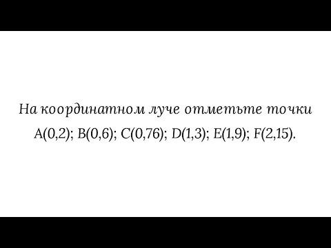 Изображения десятичных дробей на координатном луче. Пример 1