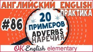20 примеров #86 Adverbs - НАРЕЧИЯ в английском языке | Английский для начинающих