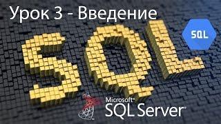 SQL Урок 3 | SQL Запросы Введение | Для Начинающих