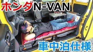 ホンダの新型N-VANを車中泊仕様にしてみた