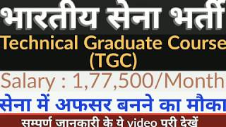 Indian Army TGC  Technical Graduate Course  2019  Online Form