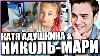 Катя Адушкина и Николь-Мари |СЪЁМКИ КЛИПА|