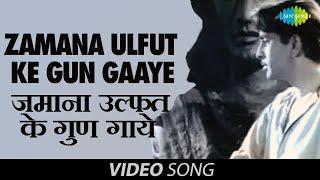 Zamana Ulfat Ke Gun Gaye | Instrumental | Official Video | Jan Pehchan | Nargis | Raj Kapoor