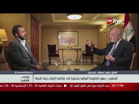 بتوقيت القاهرة: لقاء خاص مع إبراهيم الجعفري وزير خارجية العراق .. حلقة السبت 16 سبتمبر 2017