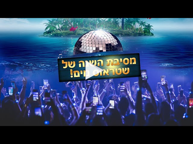 HM productions | water World | strauss-group