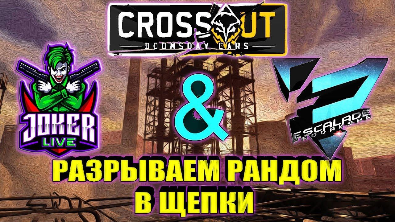 СОВМЕСТНЫЙ стрим с ESCALADE PRO • Crossout • [0.11.50] ™