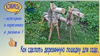 Как сделать деревянную лошадку для сада.