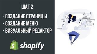 Как Создать Страницу на платформе Шопифай (Shopify) | Создание Меню | Визуальная Настройка Темы