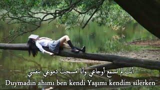 صارت الدنيا كالسم من جديد - من أكثر الأغاني التركية ألماً - Bengü - Deli Dumrul مترجمة