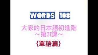 大家的日本語 香港 | 日文自學 | JLPT n4 | WORDS 108 [黑貓響子]
