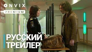На границе миров | Русский трейлер (дублированный) | Фильм [2018]