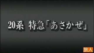 鉄道映画名作集 20系特急 あさかぜ
