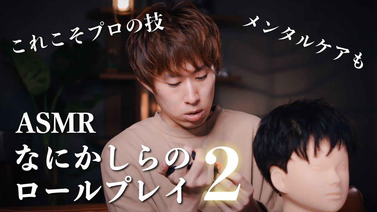 【ASMR】何かしらのロールプレイ2【音フェチ】