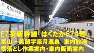 【車内放送】新幹線はくたか574号(E7系 上越幹チャイム 雪落とし、車内販売案内 富山-黒部宇奈月温泉)