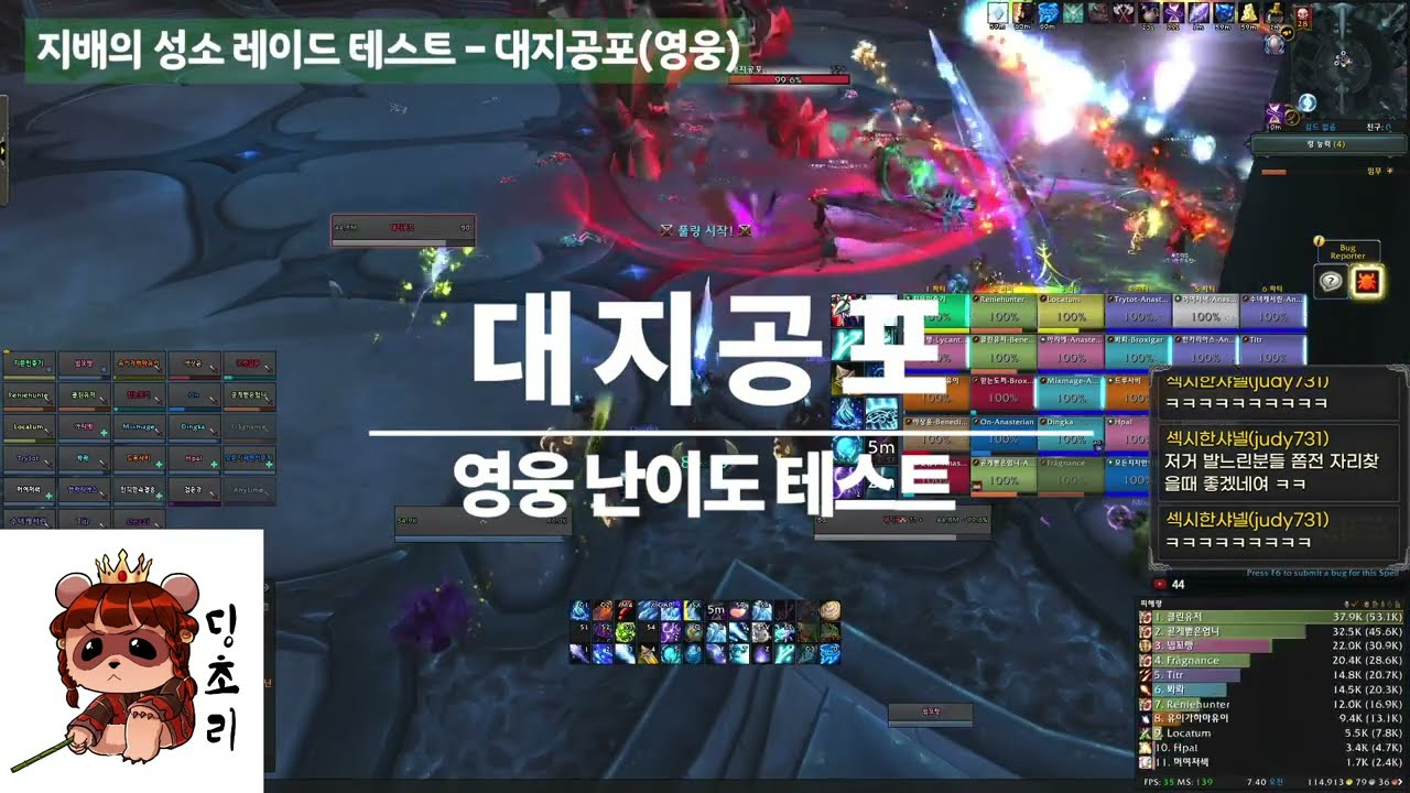[어둠땅 9.1 신규 레이드] 대지 공포 영웅 난이도 / 지배의 성소 / 테스트 서버