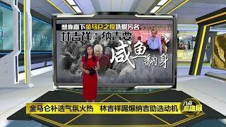 "Prime Talk 八点最热报 19/01/2019 - 纳吉靠金马仑补选""咸鱼翻身""?"
