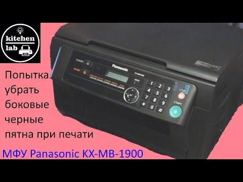 Попытка ремонта картриджа к МФУ Panasonic KX MB1900