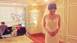 [달달결혼]비바탐탐 웨딩 드레스피팅 현장_김민욱, 이희…