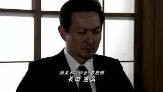 勢力拡大を続ける強硬派・関東木川田会と、共存共栄を図ろうとする穏健...