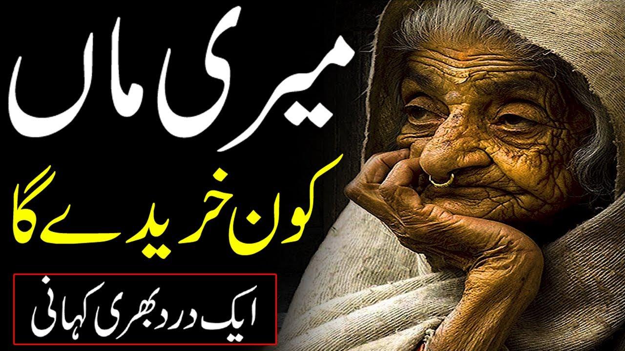 Urdu Moral Story | Meri Maan Kon Kharedega | Sabaq Amoz Kahani Rohail Voice