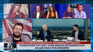 Τελεσίγραφο του ΑΝΤ1 στην Μπάγια Αντωνοπούλου αν δεν πάει στην εκπομπή (ΑΡΤ, 15/10/18)
