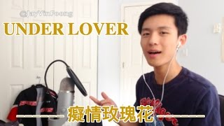 UNDER LOVER - 癡情玫瑰花 ft 玖壹壹 春風 Cover By JayVinFoong 冯佳文