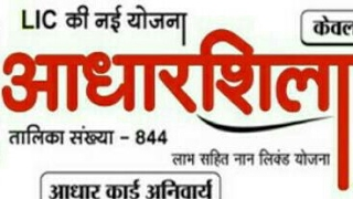 Video lic's plan Adhar shila / table no 844....unique plan, features and descriptions In hindi download MP3, 3GP, MP4, WEBM, AVI, FLV November 2017