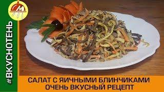 Печеночный салат с яичными блинами Вкусный салат с яичными блинчиками