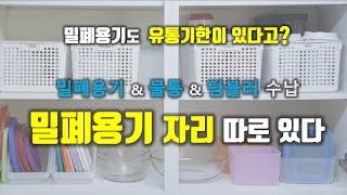 [정리수납] 밀폐용기 텀블러 물통 수납법 ㅣ 늘어나는 …