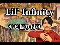 AAA/Lil' Infinity サビ ダンス振り付け