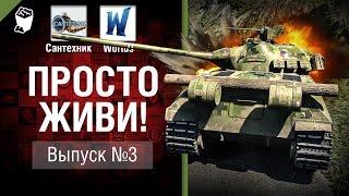 Просто живи! - Выпуск №3 - от Сантехник и Wortus [World of Tanks]