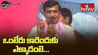 Vanteru Pratap Reddy Joins TRS | Jordar News | Telugu News | hmtv
