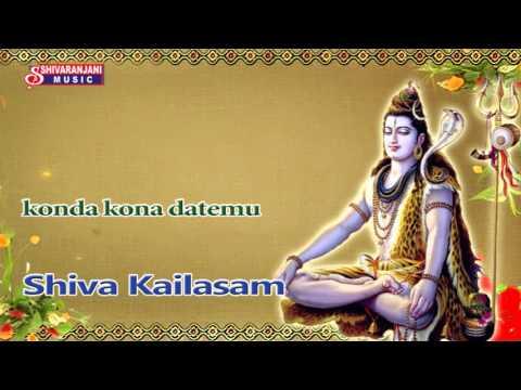 Konda Kona Datemu    Lord Siva Devotional Songs    Om Namahsivaya Hari Om Namasivaya