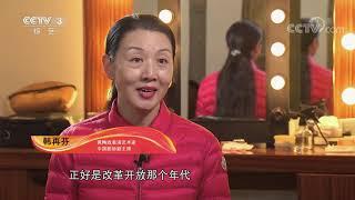 《文化十分》 20191129| CCTV综艺